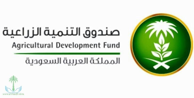 صندوق التنمية الزراعية يشارك في ورشة عمل التسويق الزراعي الشعابي عبدالله الشعابي عقارات الطائف عقارات مكة Agricultural Development Development Blog Posts