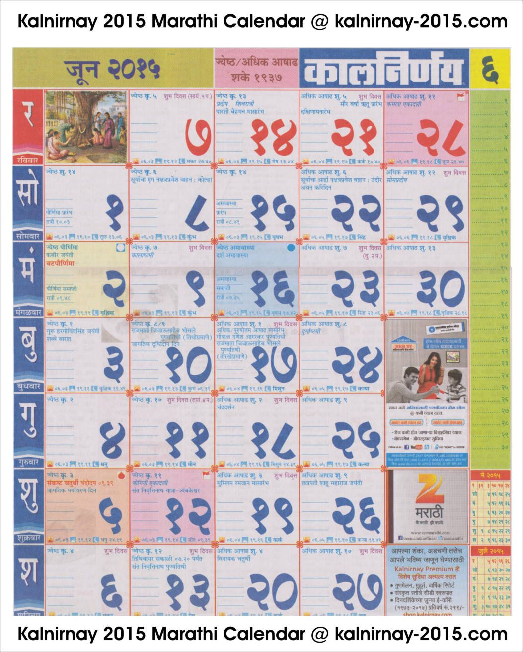 June 2015 Marathi Kalnirnay Calendar June 2019 Calendar 2019 Calendar Calendar Template