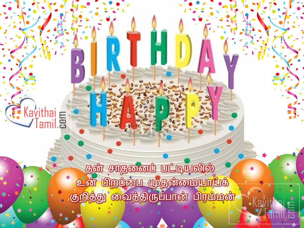 Happy Birthday Tamil Greetings With Pirantha Naal Vazhthu