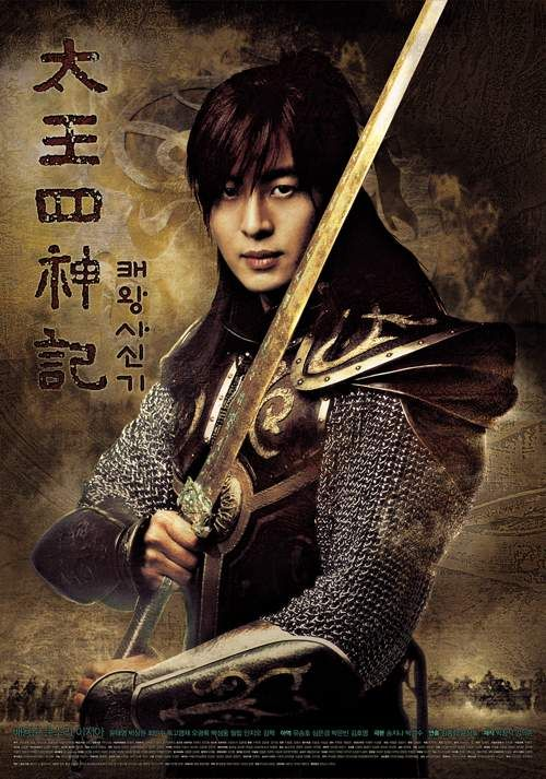 The Legend (태왕사신기) Korean - Drama - Picture (With images ...
