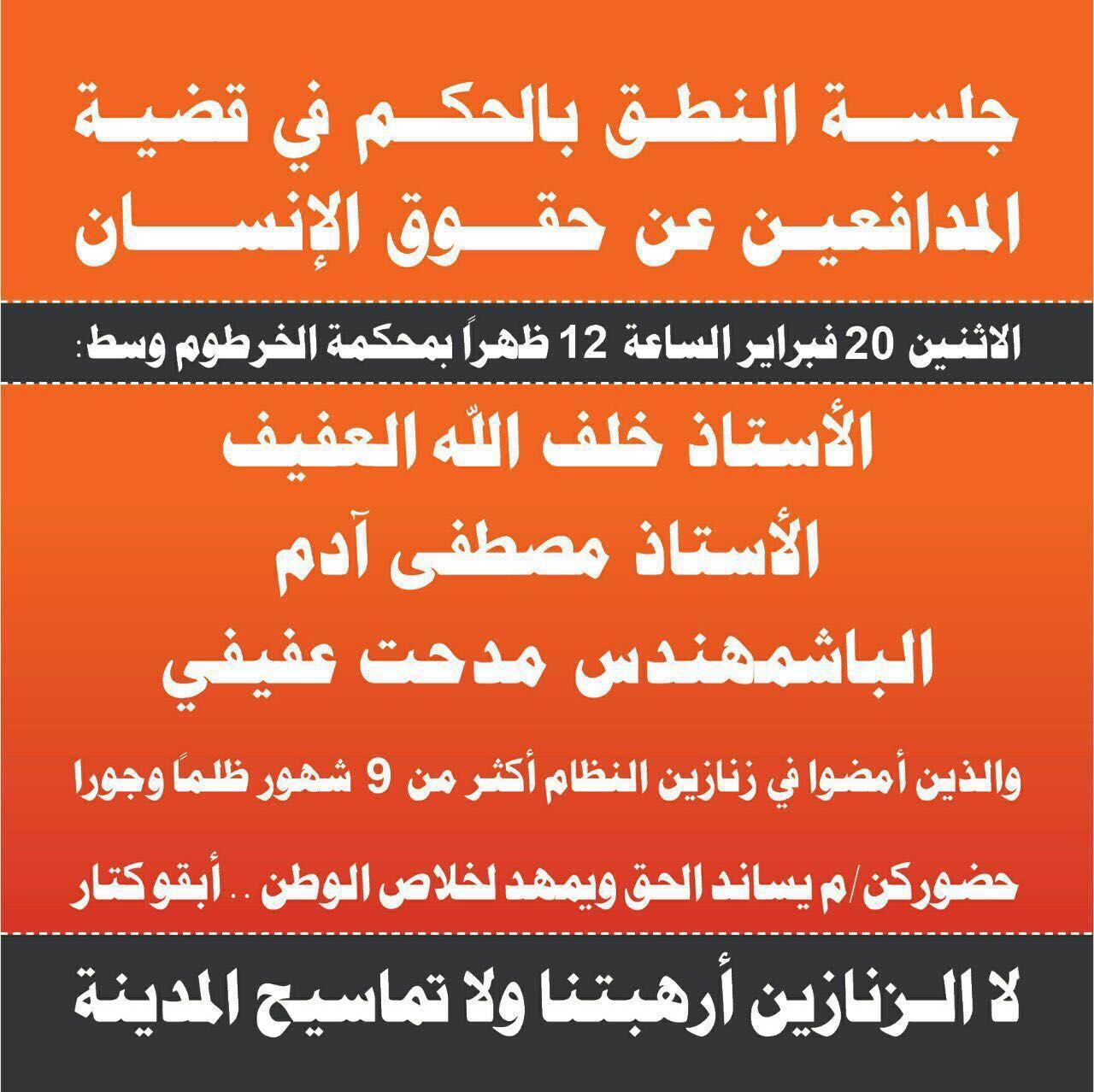 جلسة النطق بالحكم فى قضية المدافعين عن حقوق الانسان الاثنين 20 فبراير الساعة ١٢ ظهراً بمحكمة الخرطوم وسط HumanRights