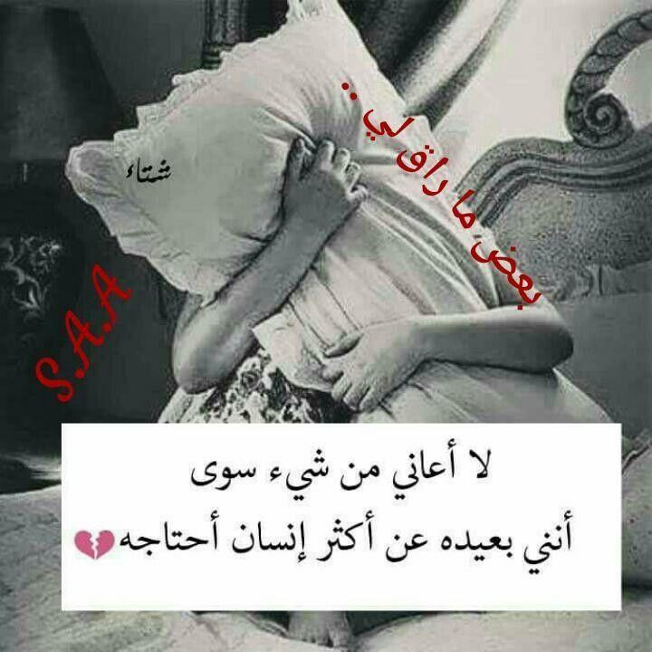 انت لي Love Words Arabic Love Quotes Talking Quotes