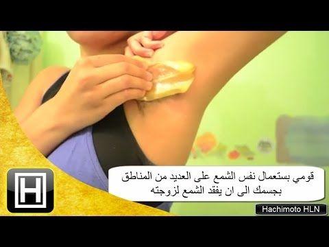 افضل طريقة لعمل حلاوة لازالة الشعر من الجسم بالمنزل تحضير شمع سكري طبيعي Youtube Health