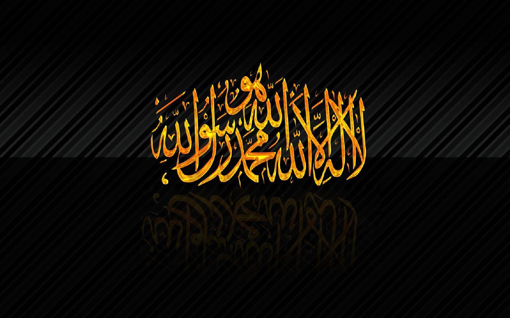 Allah Name Wallpaper Hd Wallpaper Free Download Allah Wallpaper Name Wallpaper Hd Wallpaper Desktop