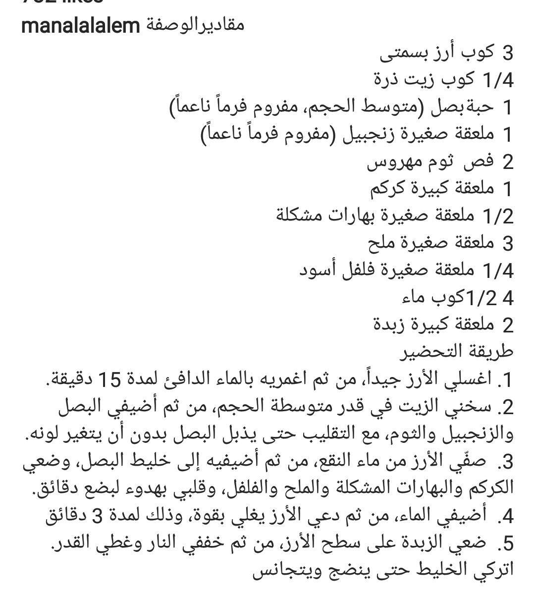 ارز بسمتي بالكركم منال العالم Egyptian Food Ramadan Math