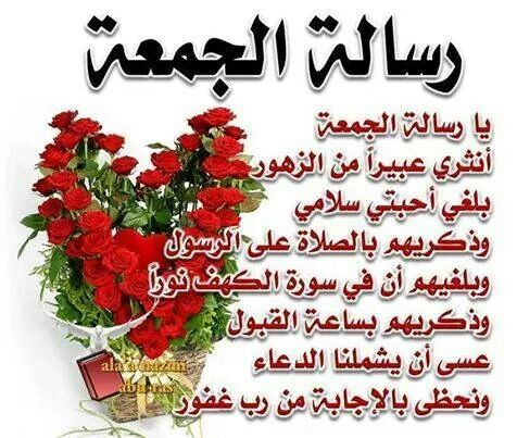 رسالة الجمعة Photo Beautiful Words Image Resources