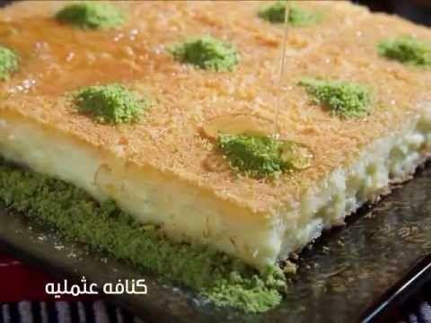 كنافة حلويات سعد الدين Food Desserts Recipes