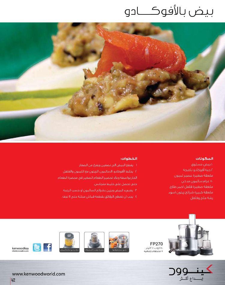 Pin By Ramya On س ل طات سل طة مقبلات Salad Food Beef Meat
