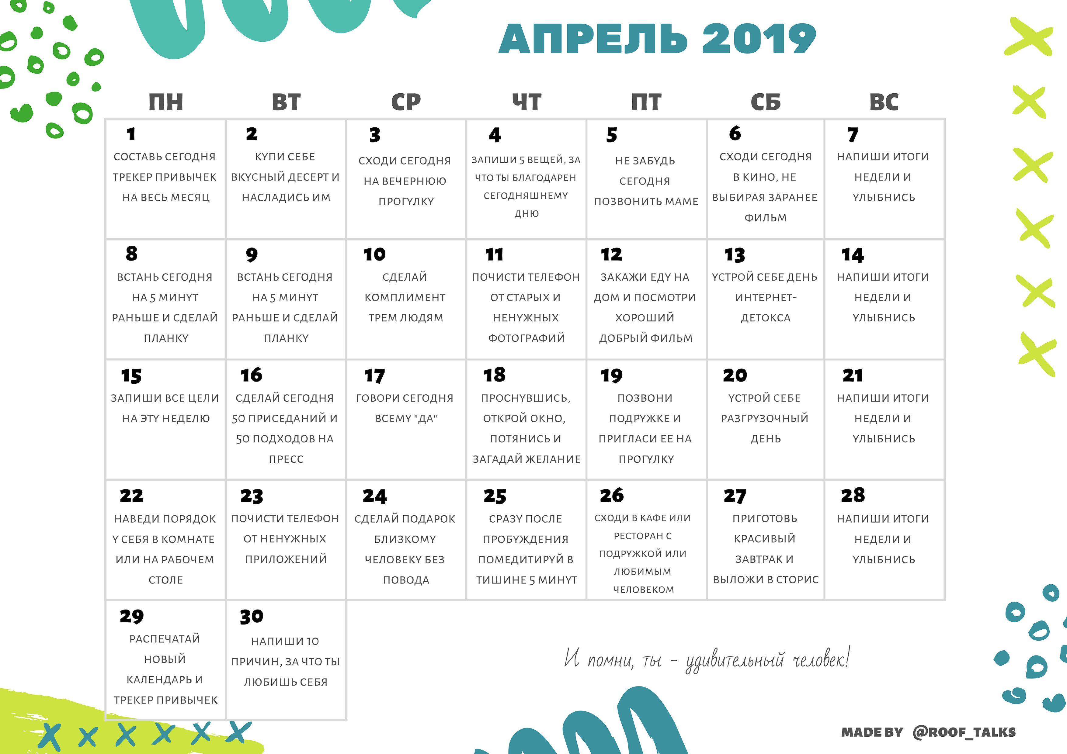 Календарь приятных дел на апрель. Скачать бесплатно по ...