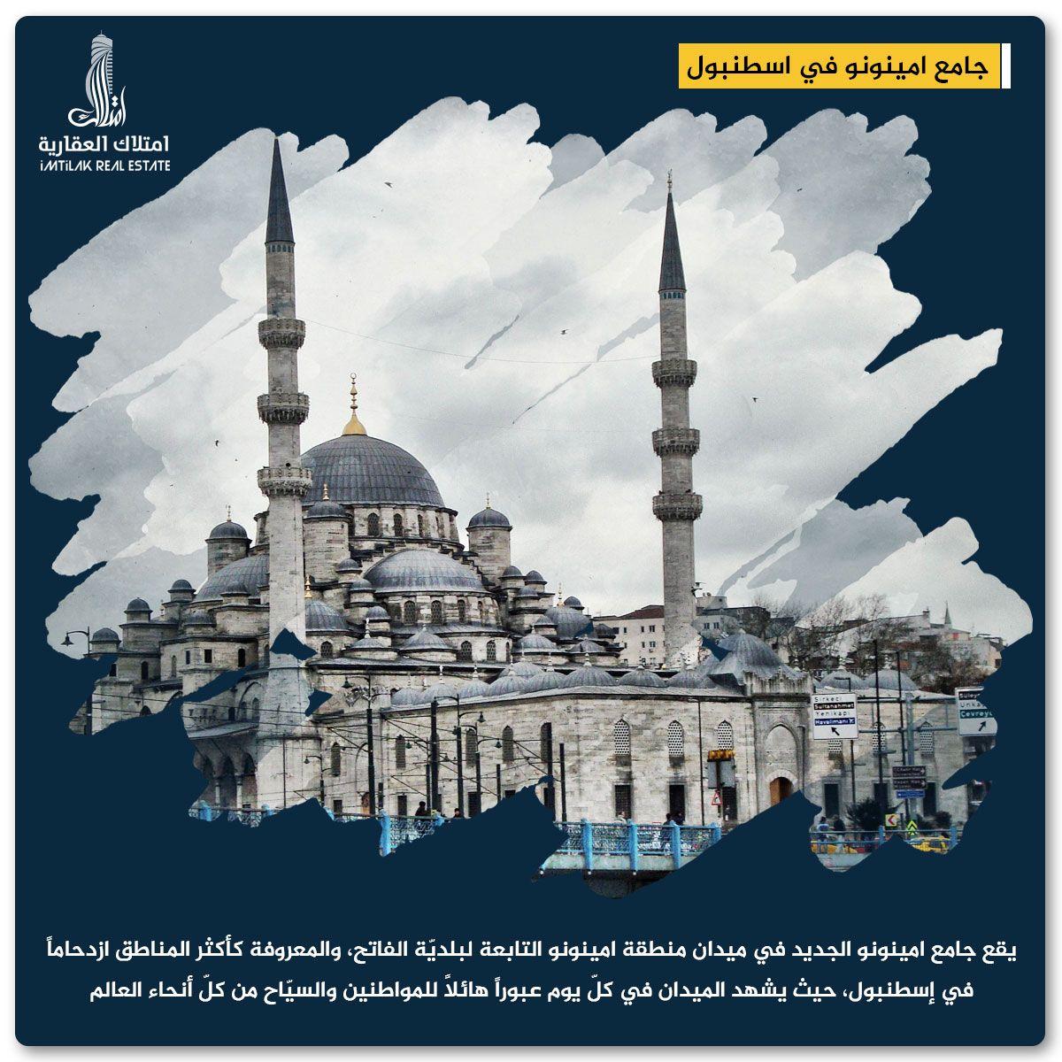 تعرف على جامع امينونو الجديد في اسطنبول Mosque Taj Mahal Landmarks