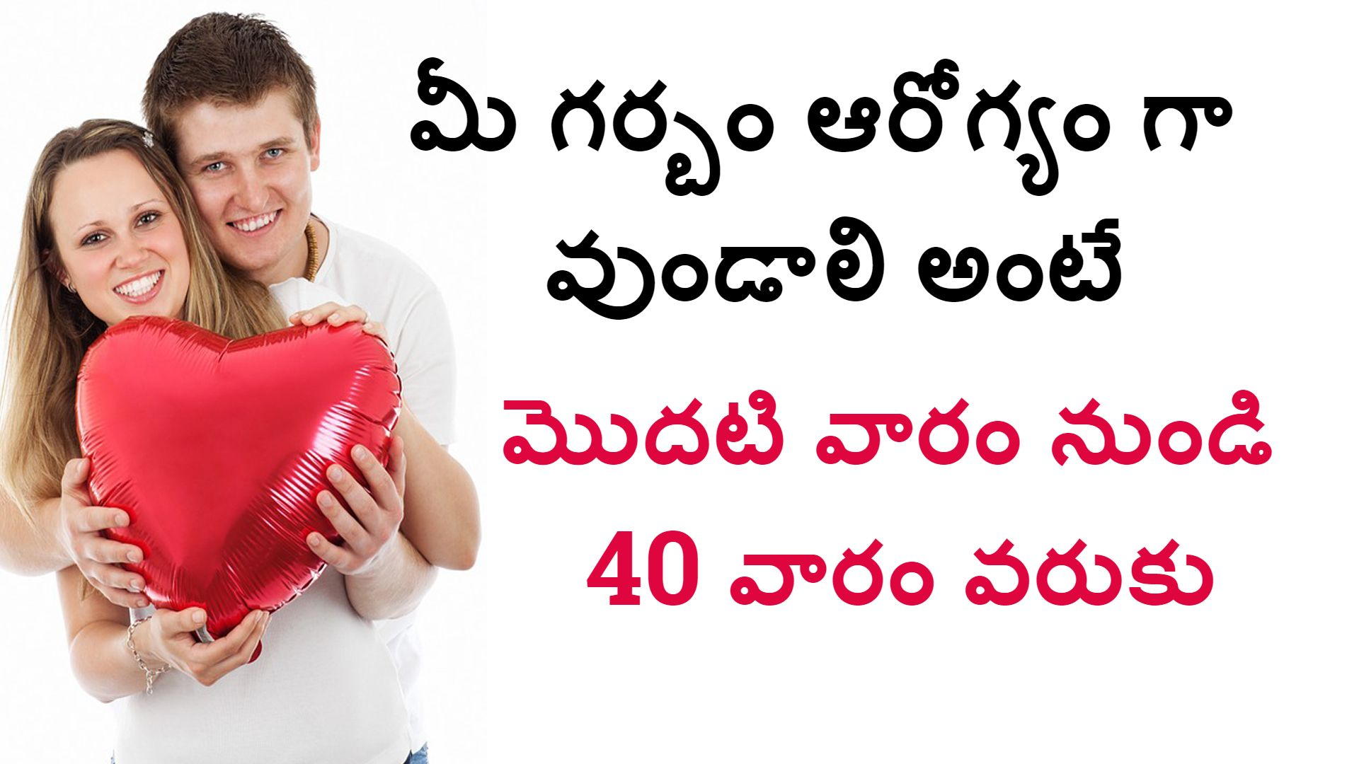 Pin On Pregnancy Health Tips Telugu Health Tips Pregnant Remedies