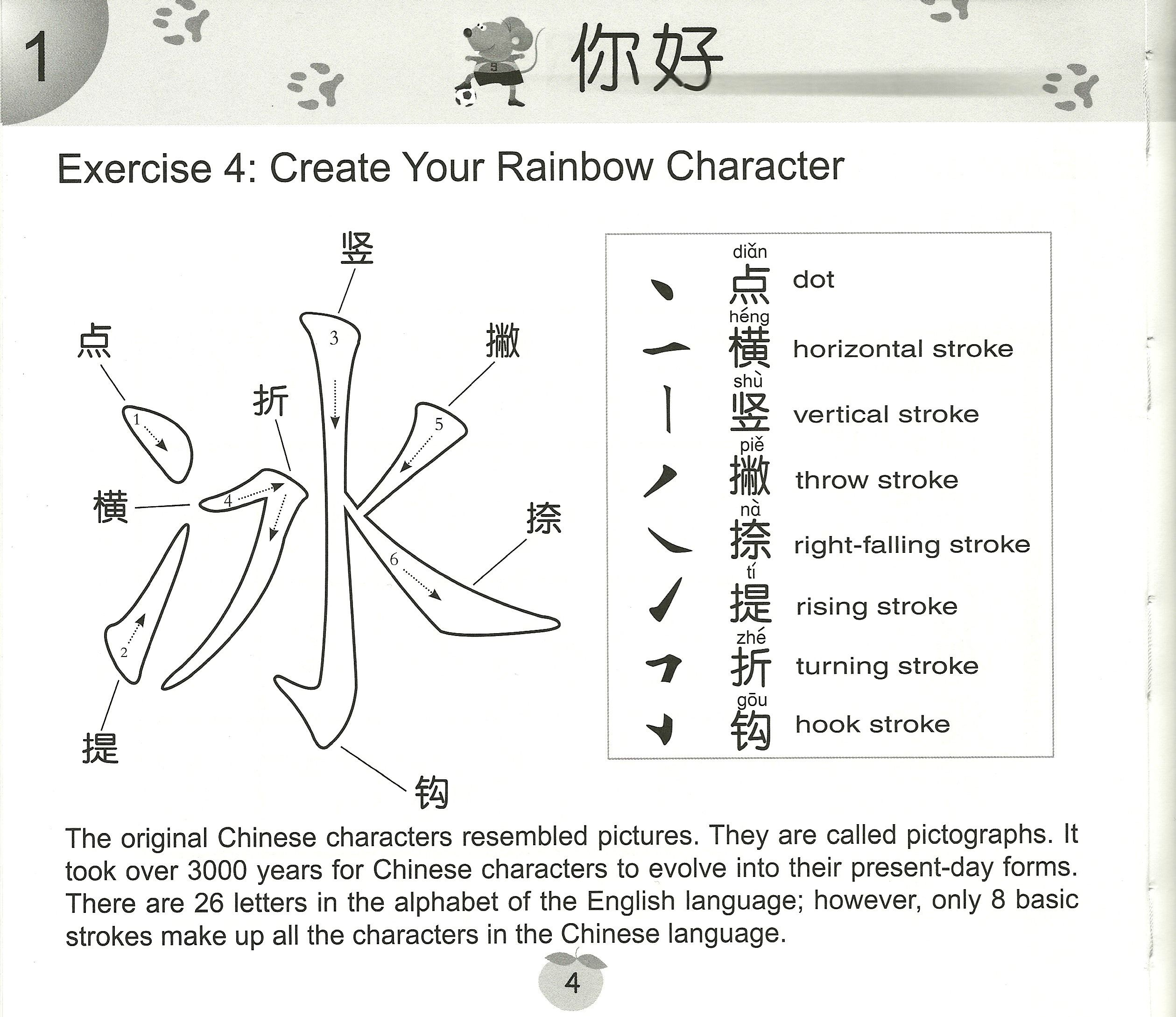 Love Chinese Worksheet 1 14