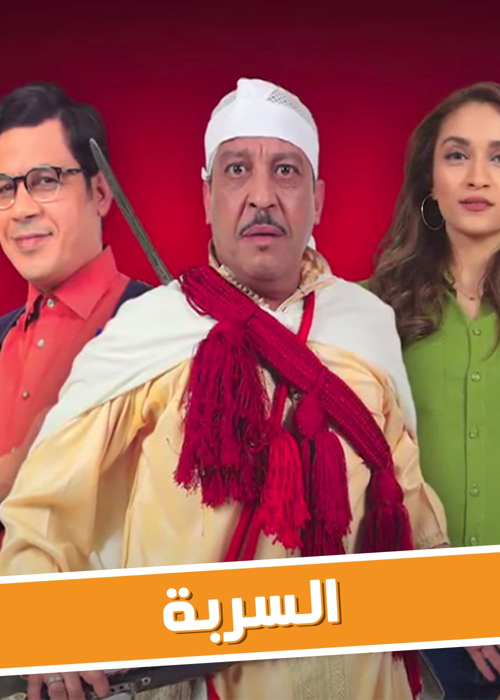 بوستر مسلسل السربة في رمضان 2020