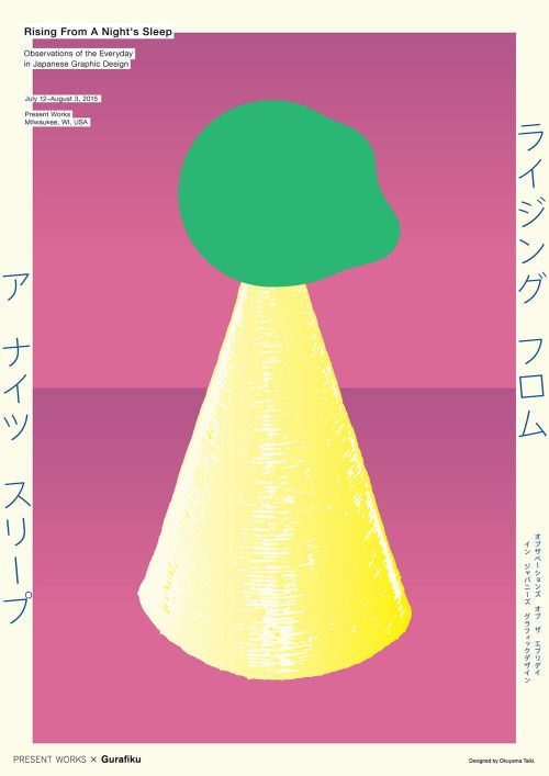Japanese Exhibition Poster: Rising From A Night's Sleep. Okuyama Taiki. 2015Gurafiku's  first exhibition of Japanese graphic design titled Rising From A  Night's Sleep: Observations of the Everyday in Japanese Graphic Design  opens July 12 at Present Works in Milwaukee, USA.