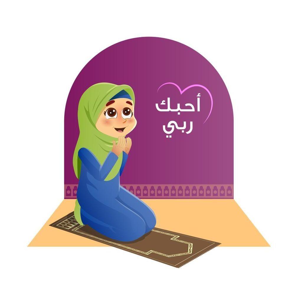 أهم 70 تفسير لحلم الوضوء في المنام للعزباء لابن سيرين موقع مصري In 2021 Muslim Girls Illustration Free Illustrations