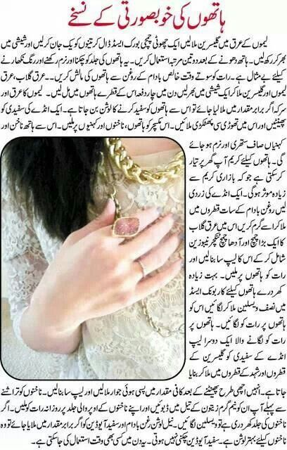 Pin By Humaira Mohsin On Totky Beauty Tips For Skin Beauty Tips In Urdu Health And Beauty Tips