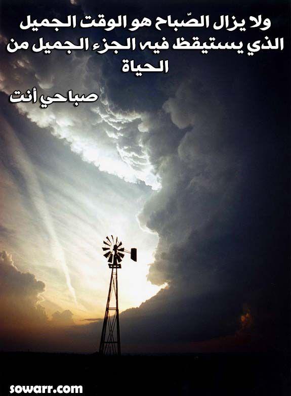 صور معبره عن الصباح الجميل Sowarr Com موقع صور أنت في صورة Clouds Windmill Pictures