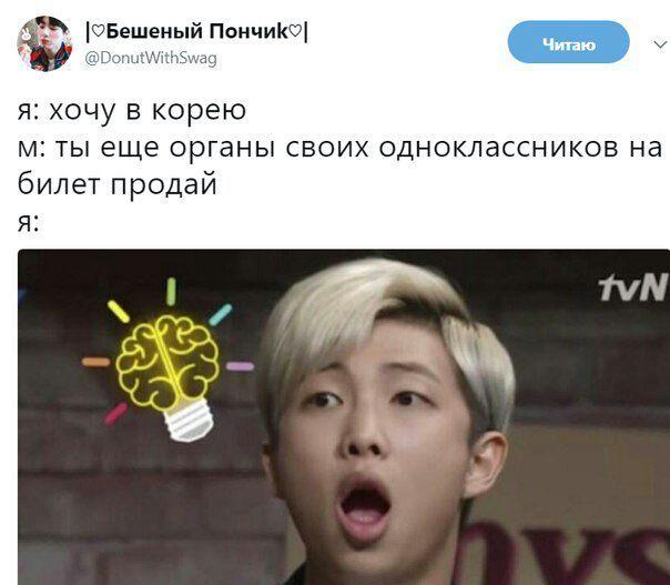 K-pop mеmы и Ноvоstи.💬📰 | Мемы, Забавные факты и Смешные мемы
