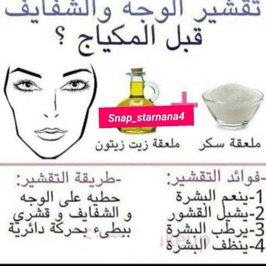 فوائد تقشير البشرة للت قشير فوائد عديدة للبشرة إزالة خلايا الجلد المي ت والأوساخ عن البشرة التخلص من جميع مشاكل البشرة ف Skin Makeup Skin Makeup