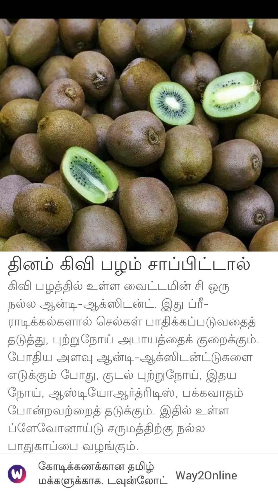 Pin By Vanaja Thavayogarajah On Health Tips Fruit Health
