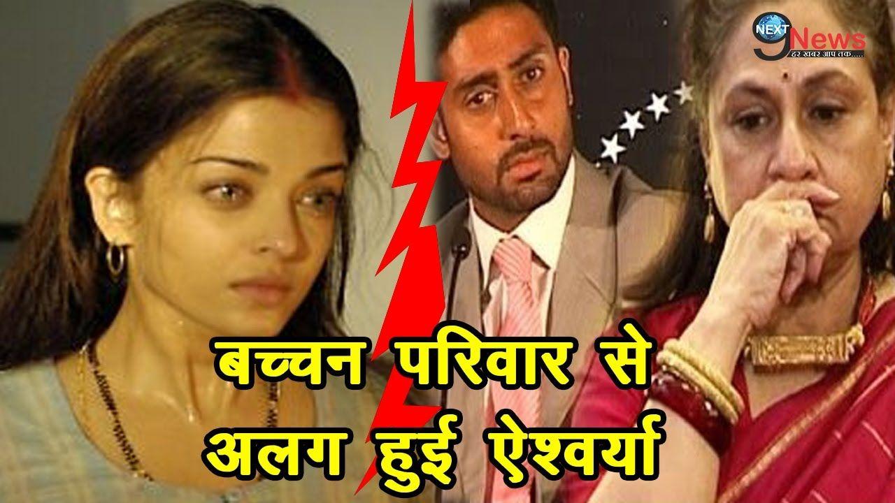 एश्वर्या-आराध्या हुए बच्चन परिवार से अलग…!   SHOCKING: Bachchan Family S...