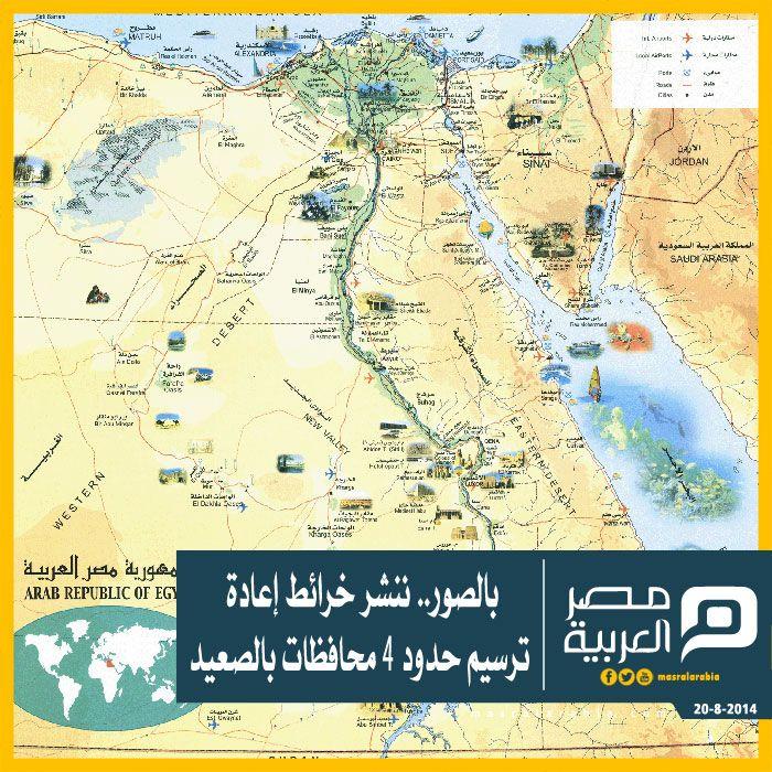 بالصور ننشر خرائط إعادة ترسيم حدود 4 محافظات بالصعيد حصلت مصر العربية على خرائط ترسيم حدود 4 محافظات جديدة بـ الصعيد هي قنا و الأقص Westerns Art Map