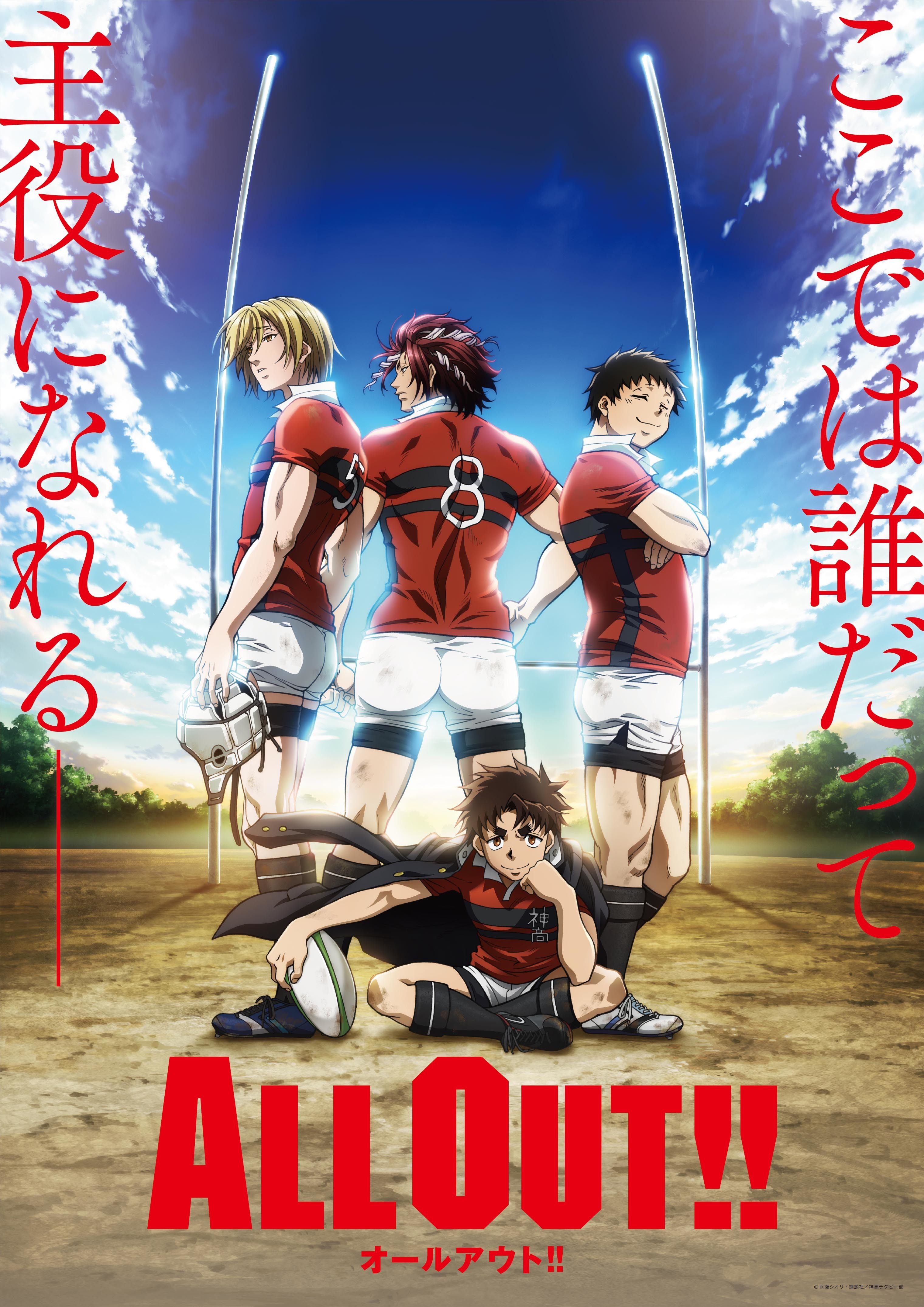 All Out!! 01 25 Rugby poster, Anime, Zelda characters