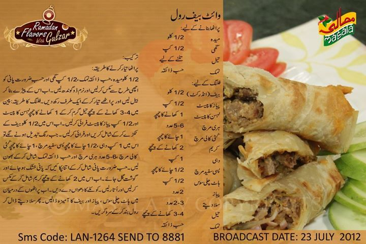 Beef Roll Ramadan Recipes Pakistani Food No Cook Appetizers