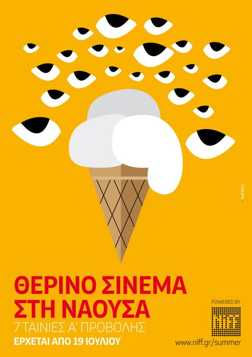 Summer Cinema in Naousa, Greece