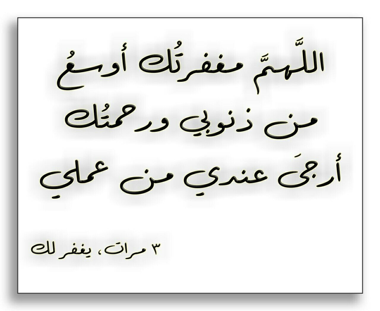 حديث دعاء Words Arabic Calligraphy Arabic