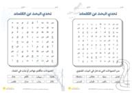 مفردات السبات الشتوي الهجرة والتأقلم بحث عن الكلمات Words Word Search Puzzle
