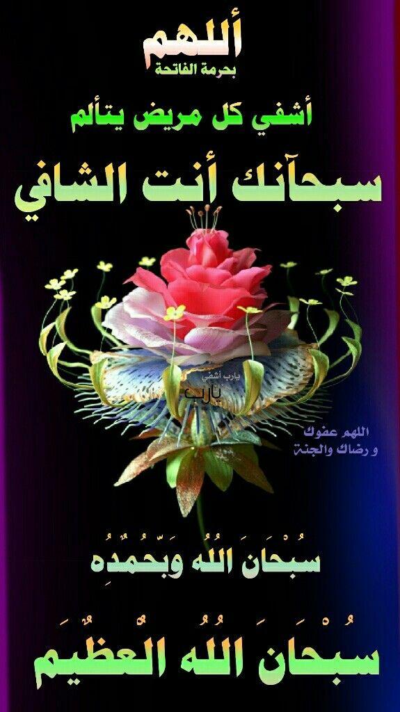 اللهم أشفي كل مريض يتألم Islamic Pictures Islamic Art Old Pictures
