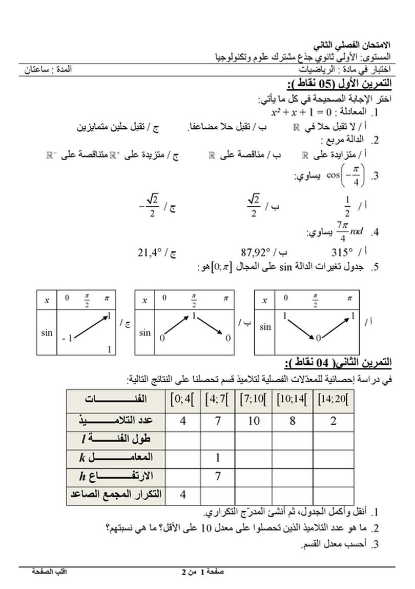 اختبار 2 رياضيات 1 ج م ع ت الموقع الأول للدراسة في الجزائر Math Education Pictures