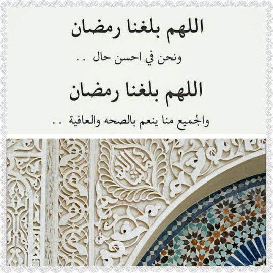 اللهم بلغنا رمضان Arabic Calligraphy Ramadan Islamic Month