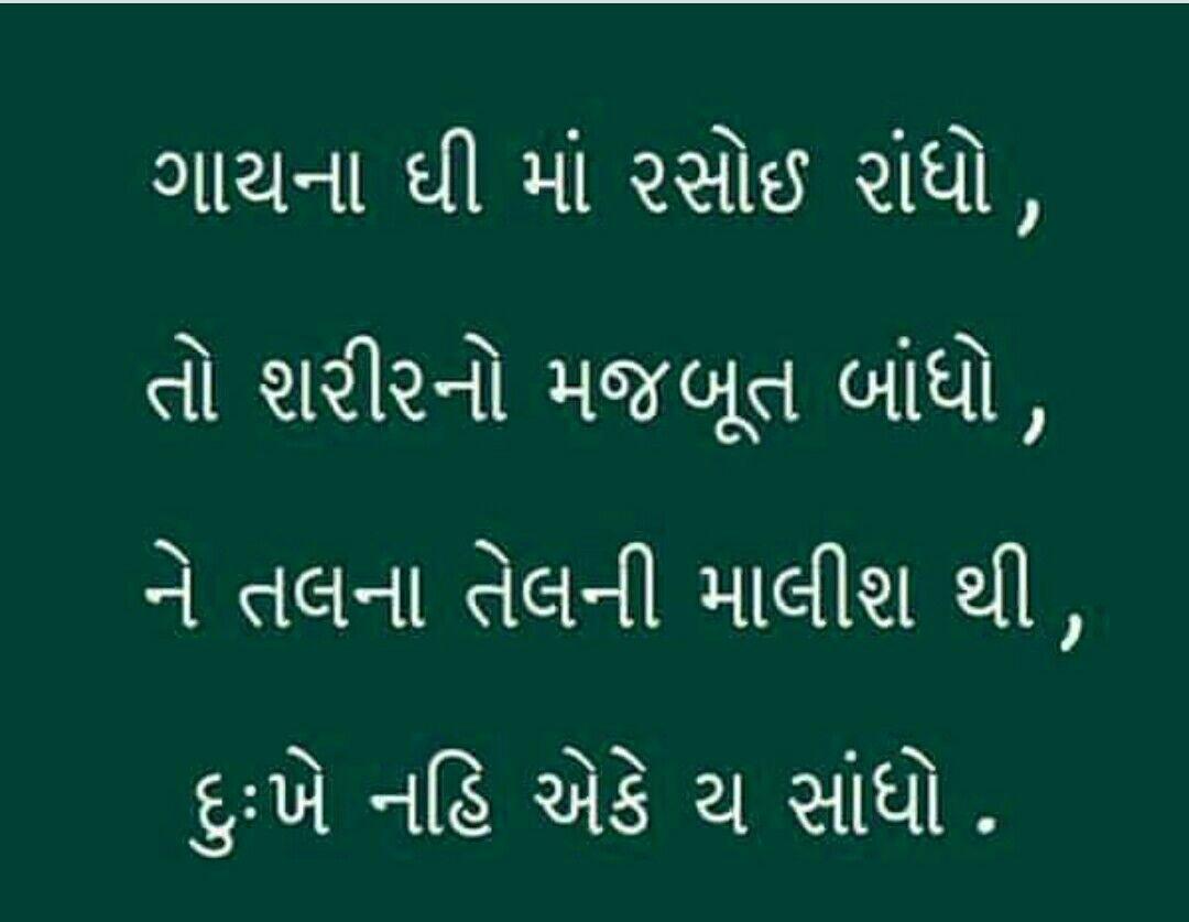 Garcinia Gujarati Bedeutung