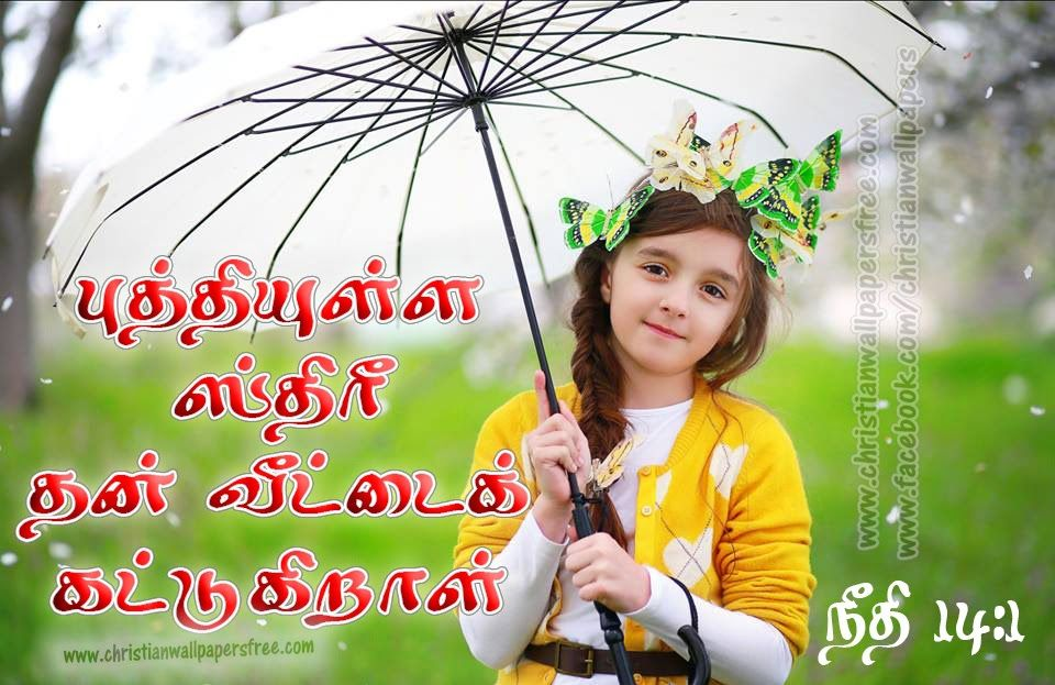 Hd Tamil Christian Bible Verse Desktop Wallpaper In 2020 Cute Baby Girl Wallpaper Baby Girl Wallpaper Cute Baby Videos