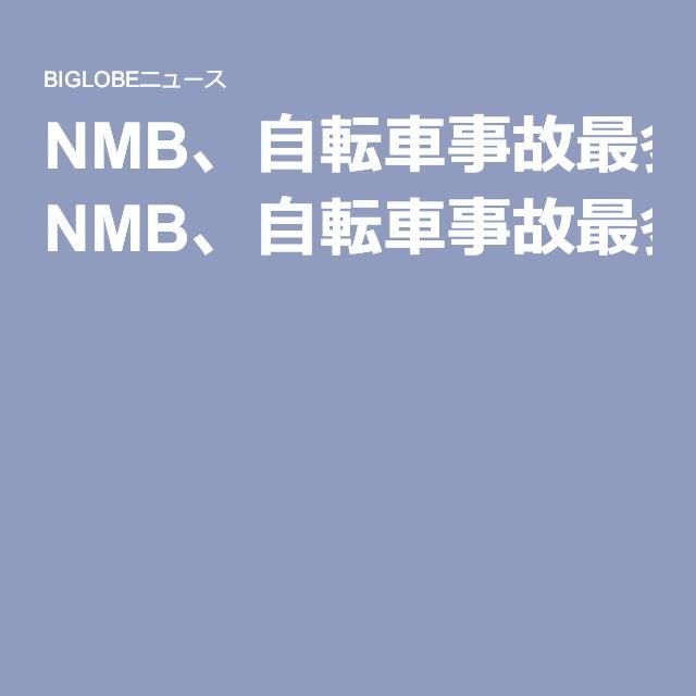 NMB、自転車事故最多の大阪に一役