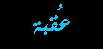 Pin By Umsohaib Amaou On Calligraphie Arabe Baby Names Tech Company Logos Vimeo Logo