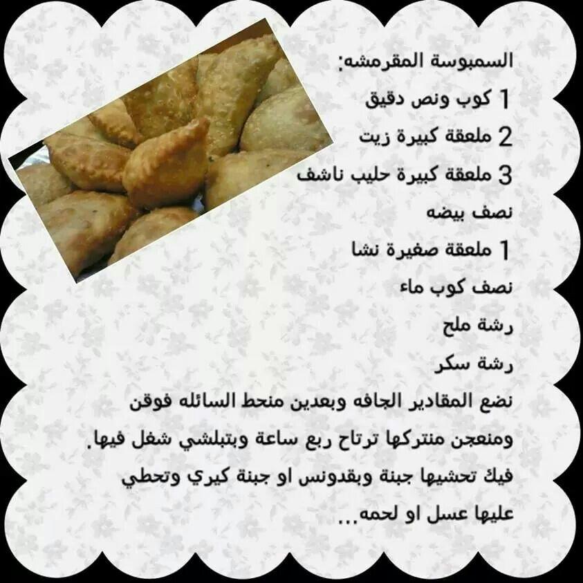سمبوسة مقرمشة Arabic Food Food Recipes