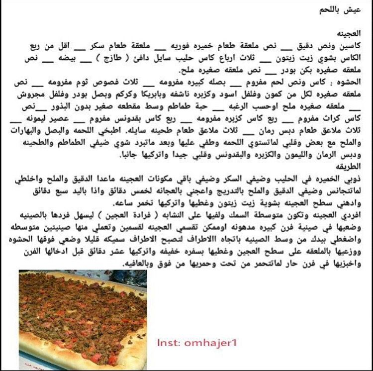 عيش باللحم Middle Eastern Recipes Arabic Food Recipes