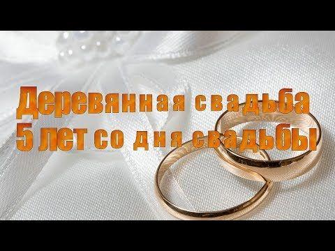 Деревянная свадьба 5 лет со дня свадьбы   Медная свадьба ...