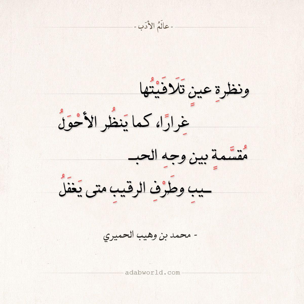 شعر محمد بن وهيب الحميري ونظرة عين تلافيتها عالم الأدب Words Quotes Arabic Love Quotes Arabic Quotes