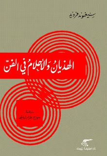 تحميل وقراءة كتاب الهذيان والأحلام في الفن سيغموند فرويد Pdf Books Philosophy Psychologist