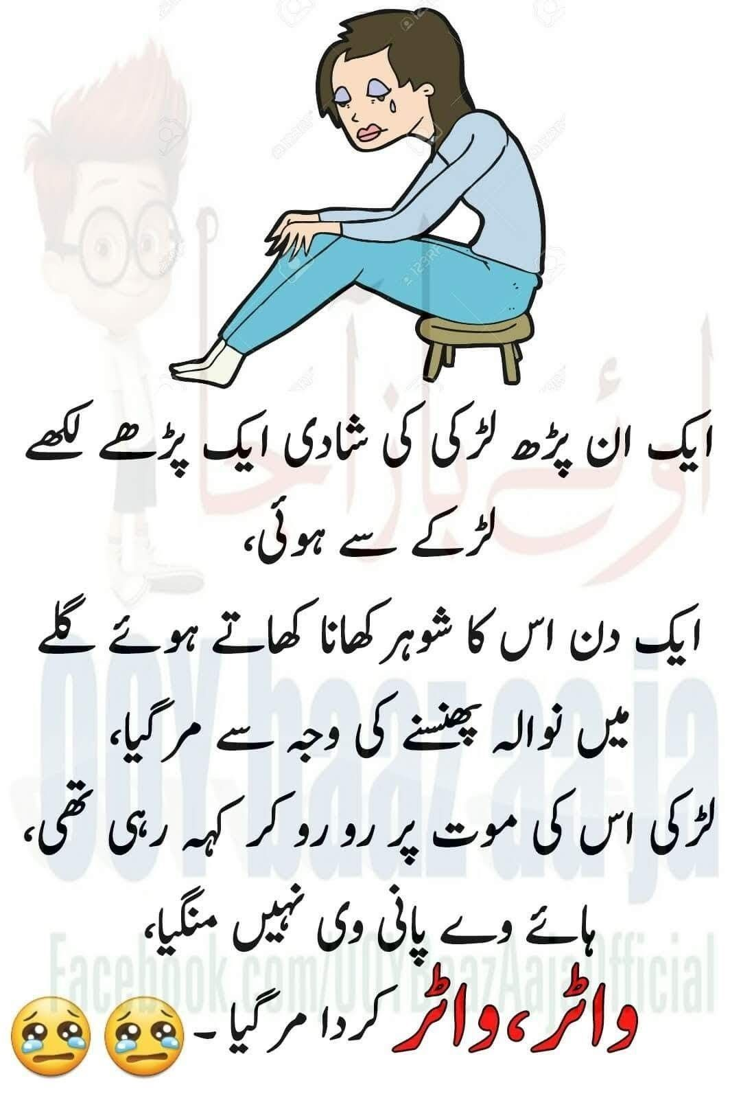 Pin by Meroo khan on jokes in 2020 Fun quotes funny