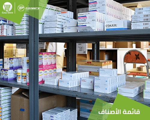 شرح قائمة الأصناف فى برنامج ادارة الحسابات والمخازن Easy Store Accounting Programs Public Company Pharmacy