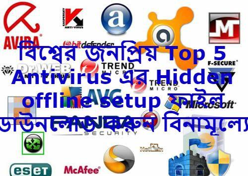 বিশ্বের জনপ্রিয় Top 5 Antivirus এর Hidden offline setup
