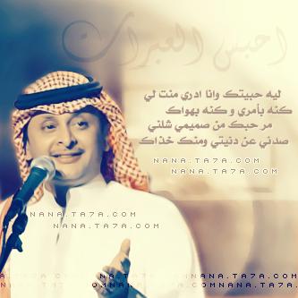 عبدالمجيد عبدالله أحبس العبرات Songs Arabic Quotes Qoutes