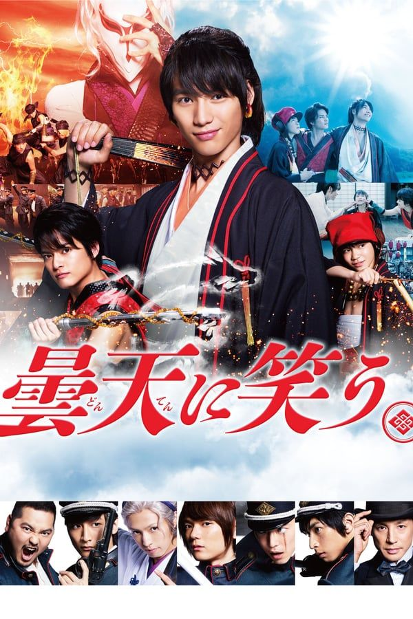 Laughing Under the Clouds 2018 Bluray Subtitle