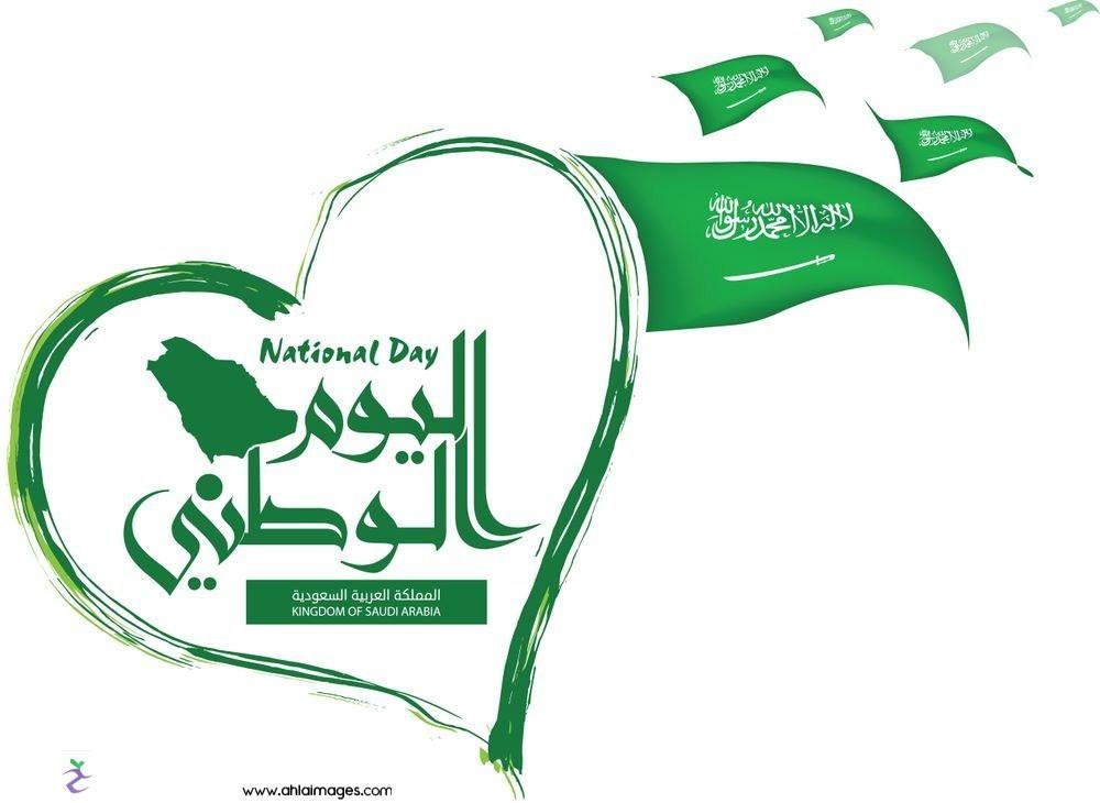 صور تهنئة اليوم الوطني 2020 اعمال بالصور عن اليوم الوطني السعودي S Love Images National Day Day