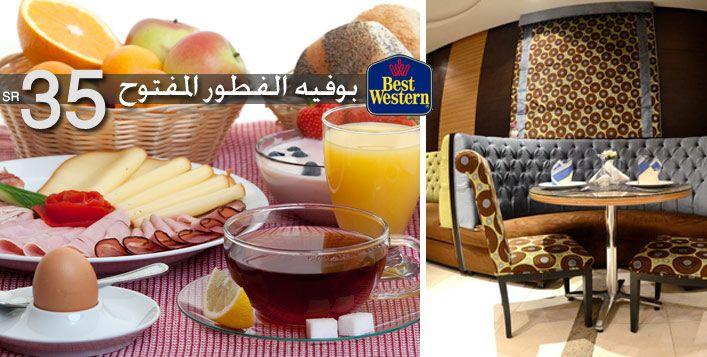 ابدأ صباح أول أيام عيد الفطر السعيد أنت وعائلتك و تلذذ بأشهى المأكولات ببوفيه الفطور المفتوح بجلسة رائعة ومميزة من ب Breakfast Buffet Yummy Breakfast Breakfast